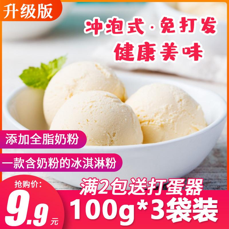 升级版冰淇淋粉100*3袋自制家用手工diy可挖球硬质冰激凌粉雪糕粉619126907156 - 0元包邮免费试用大额优惠券