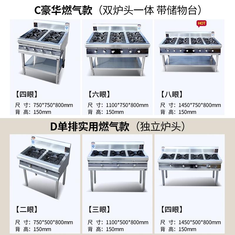 商用不锈钢煲仔炉四六八眼燃气炉灶3468多头节能煤气液化气砂锅灶 - 图1