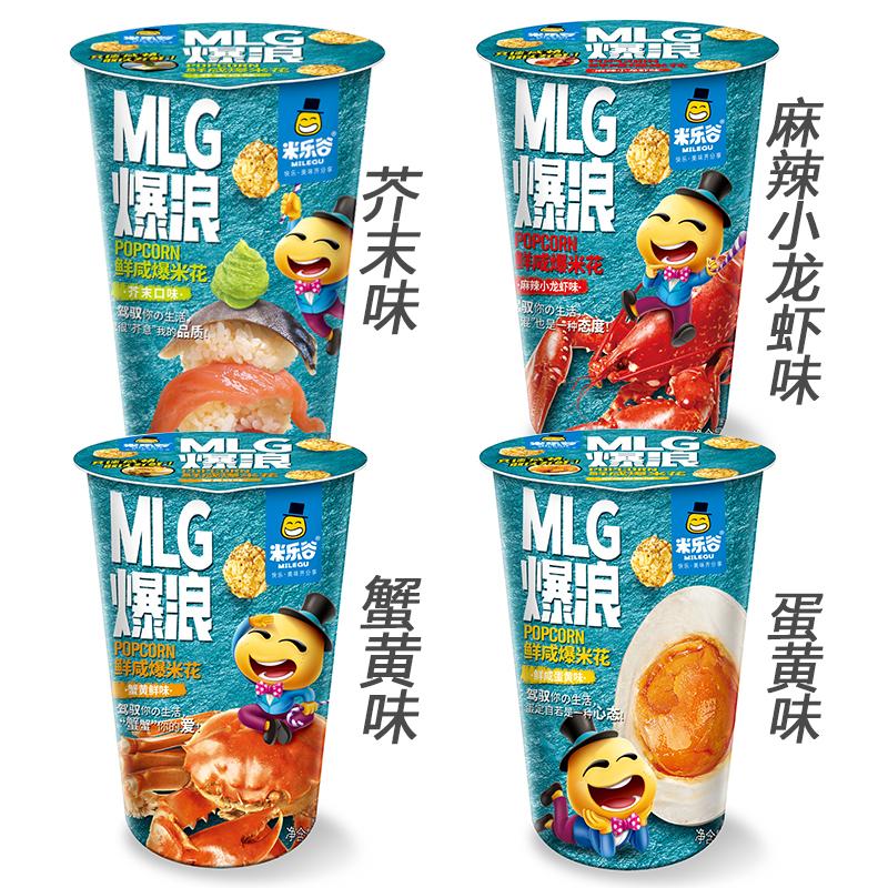 米乐谷90克*4桶咸味爆米花芥末麻辣小龙虾蟹黄蛋黄味爆米花小零食