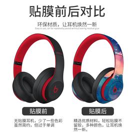 Beats solo2solo3耳机贴纸studio3魔音EP pro录音师wireless贴膜