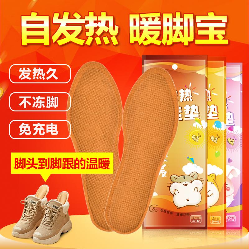 【九玺】20片暖足贴自发热鞋垫