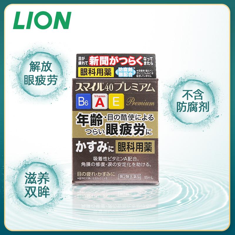 日本进口狮王smile微笑40保护角膜滴眼液眼药水眼科用药缓解疲劳