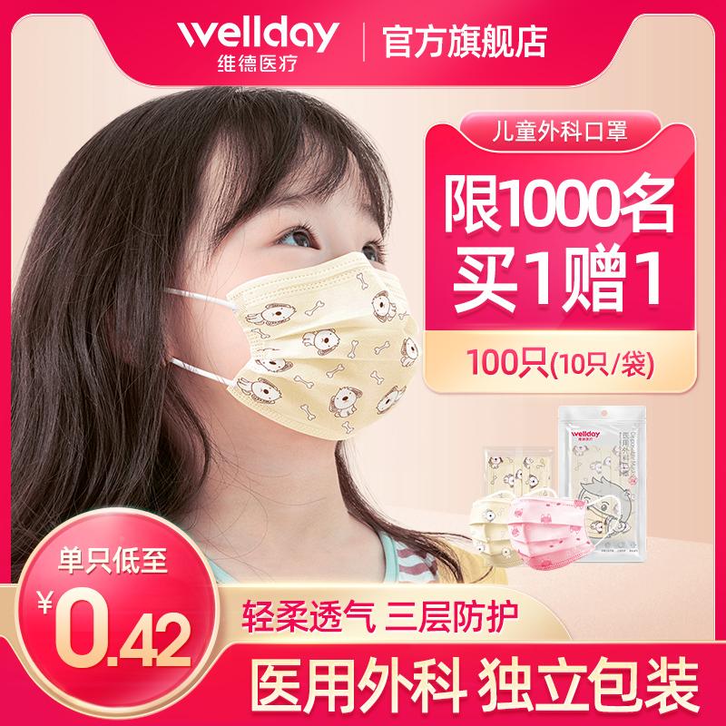 维德医疗医用外科一次性儿童口罩独立包装透气雾霾可爱男女童小孩