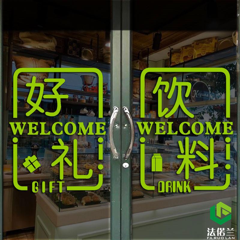 名烟名酒墙贴纸烟酒副食超市饮料店铺玻璃门橱窗文字广告定制贴画