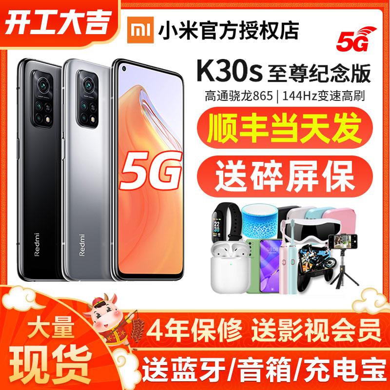 新品 K40pro 尊享版 k30 至尊版 k30s 手机小米官方旗舰店官网正品红米 5G 至尊纪念版 K30S Redmi 小米 顺丰当天发
