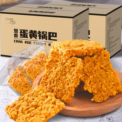 蟹黄锅巴花椒蛋黄零食小吃休闲食品袋装网红爆款好吃的排行榜推荐