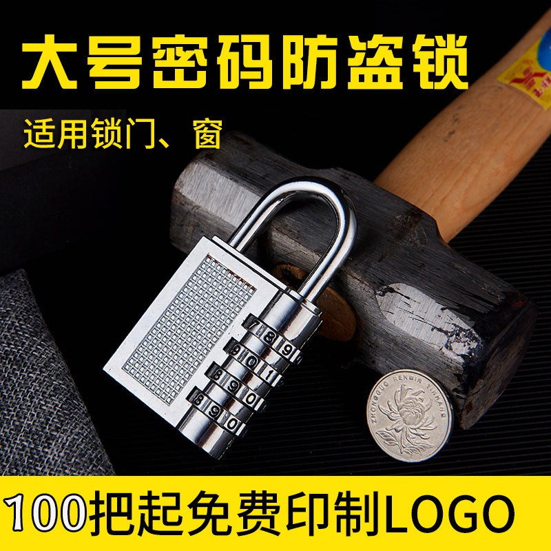 柜门密码挂锁 Locker Lock Combination Digit Padlock Password