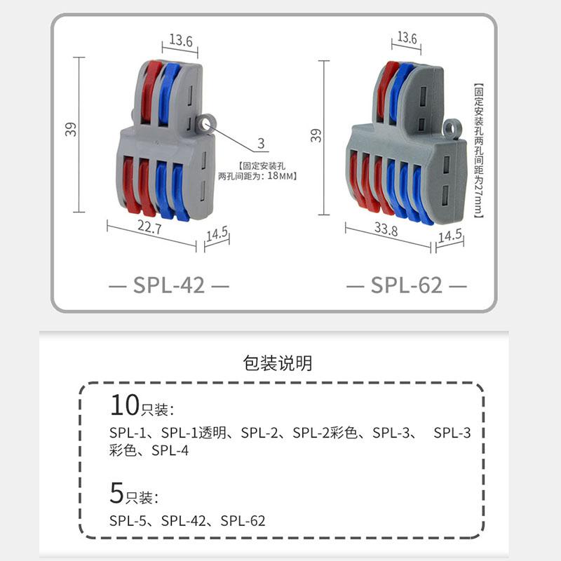 二三四五进二三四五出SPL-2-42-5快速接线端子电线对接接头并线器