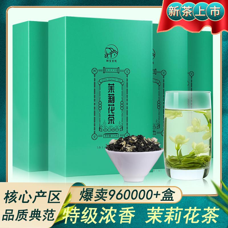 茉莉花茶特级浓香型茶叶2020新茶绿茶飘雪碧螺春毛尖盒装125g