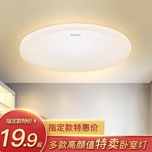 松下led吸顶灯客厅简约现代厨房间过道走廊门厅阳台圆形照明灯具