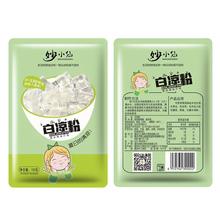 【买一送一】手工DIY果冻白凉粉2盒
