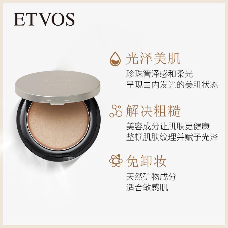 悦朵丝琉璃金灿矿物高光膏改善粗糙修饰暗沉斑点立体修容 ETVOS