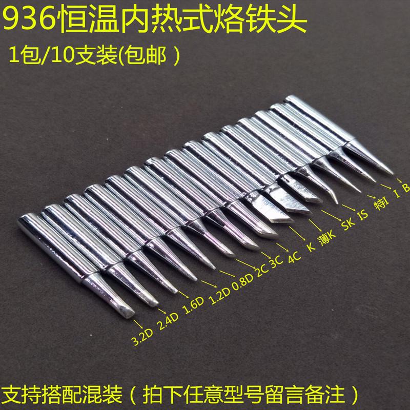 包邮烙铁头936焊台恒温电洛铁头内热硌铁头900M-T-I环保带孔焊头