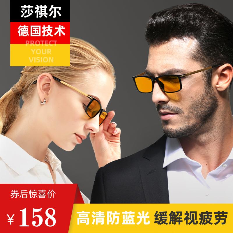 德国防辐射抗蓝光疲劳眼镜看电脑手机护目正品平光镜男女近视夹片