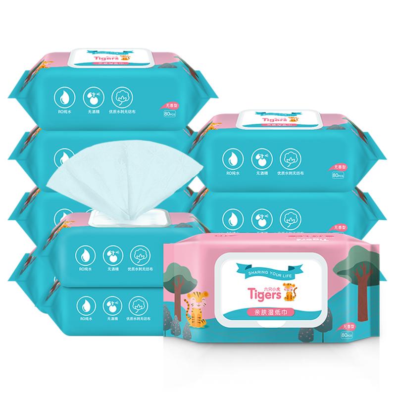六只小虎婴儿湿巾纸5包80抽大包装手口专用婴幼儿新生带盖湿纸巾
