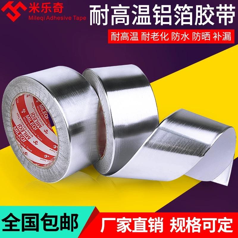 抽油煙機專用錫箔紙膠帶防水防熱耐高溫煙筒防漏煙錫紙膠帶煙管用