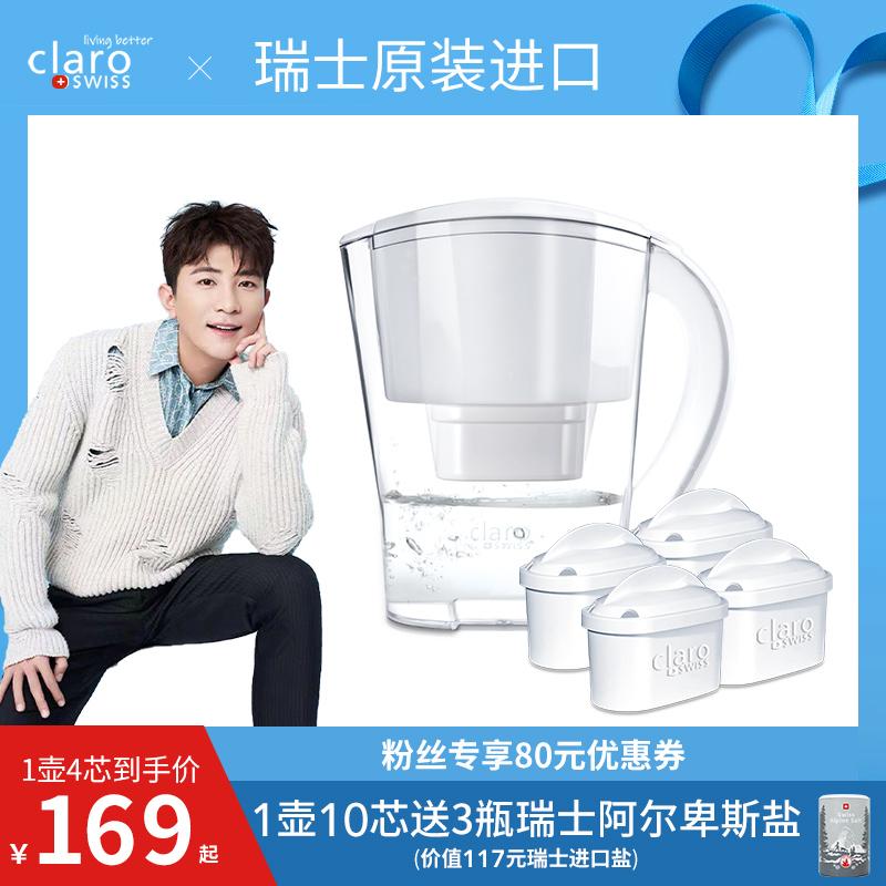 【科睿仕】瑞士进口滤芯家用直饮滤水壶