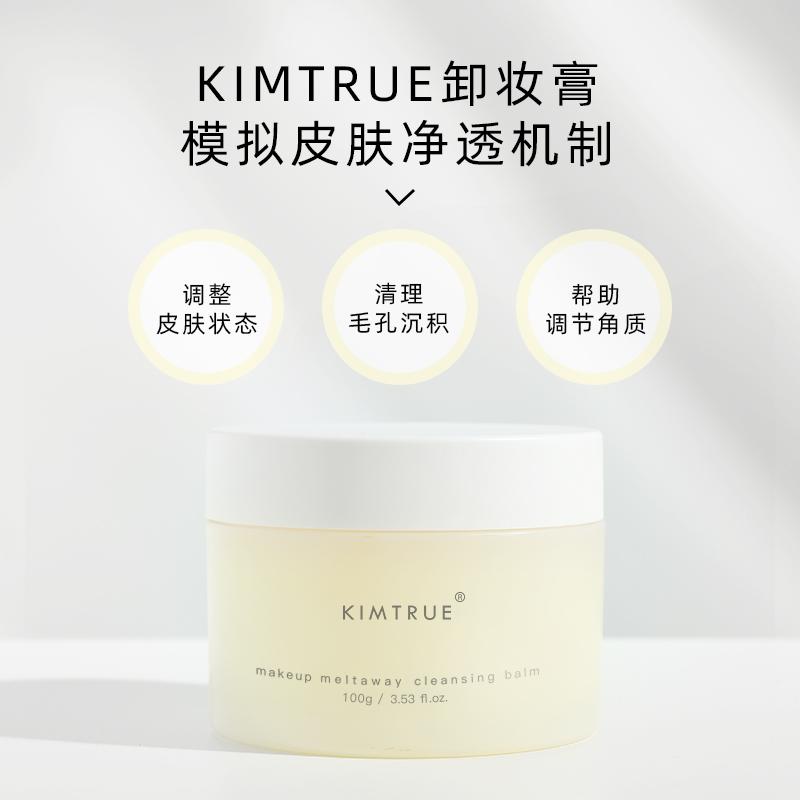 KIMTRUE 100g  且初越桔辣木籽卸妆膏深层清洁脸部温和眼唇可卸
