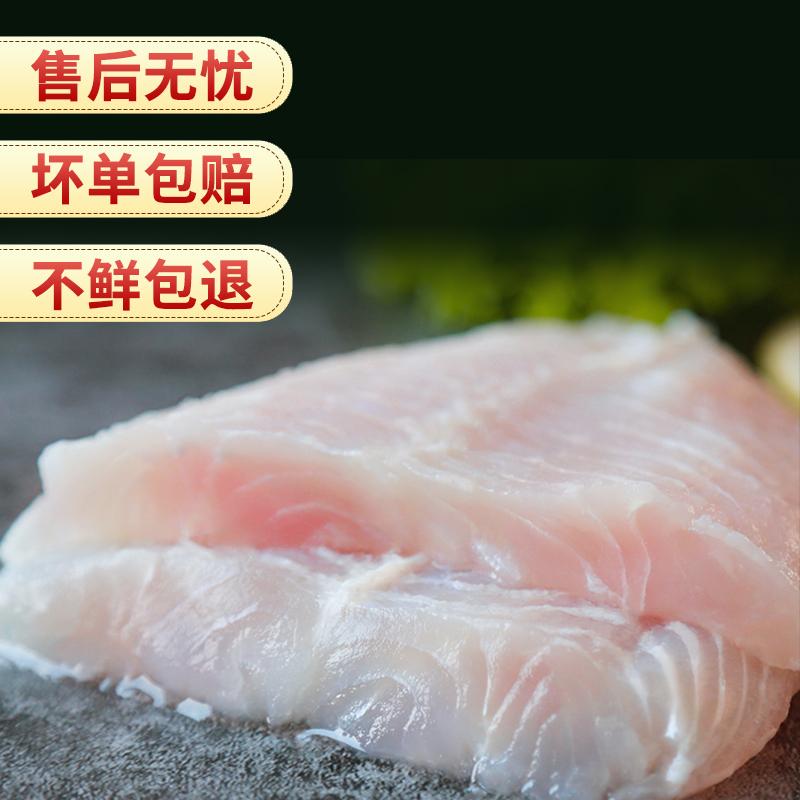 越南进口巴沙鱼柳新鲜比龙利鱼柳好巴沙鱼片免邮冷冻无刺海鱼肉20