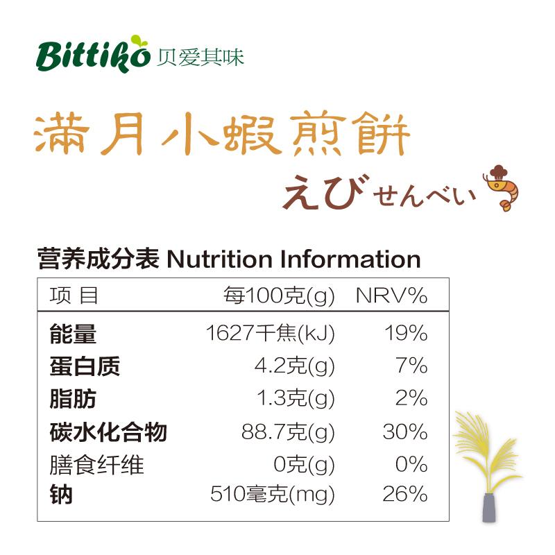 贝爱其味满月小虾煎饼20g/袋日本原装进口非油炸零食宝宝磨牙
