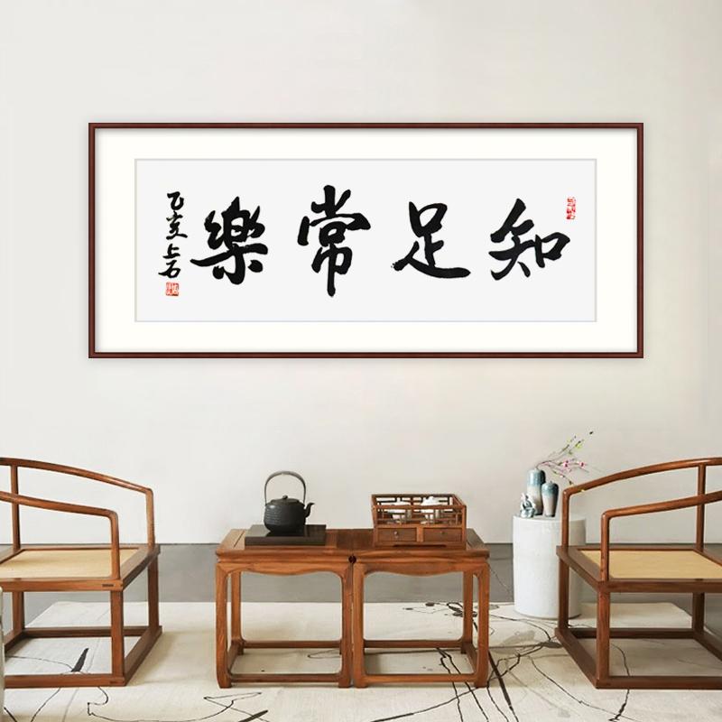 【上石】知足常樂字畫辦公室掛畫客廳書房裝飾畫書法壁畫背景墻畫