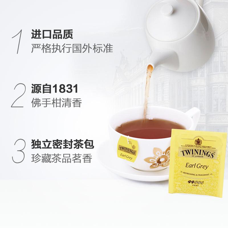 下午茶 进口红茶茶包 片装盒装 25 豪门伯爵红茶 Twinings 英国川宁
