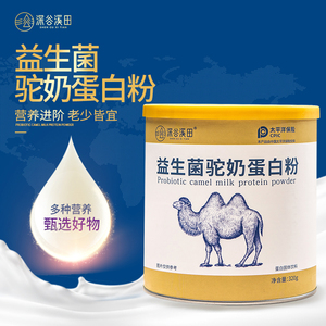 深谷溪田益生菌驼奶粉蛋白质粉儿童学生成人中老年男女营养粉