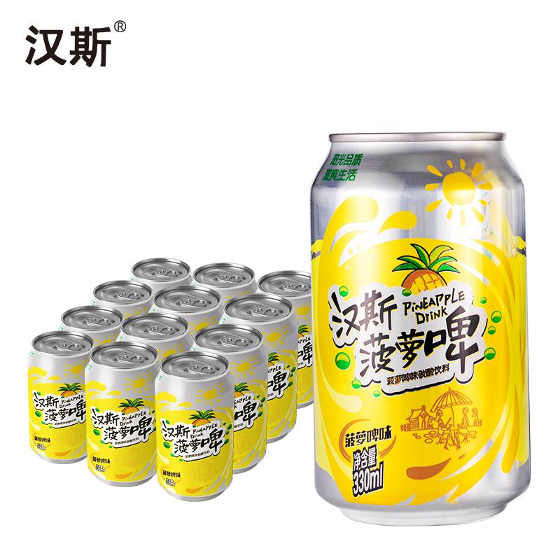 抵现红包:汉斯 菠萝啤 330ml*12罐