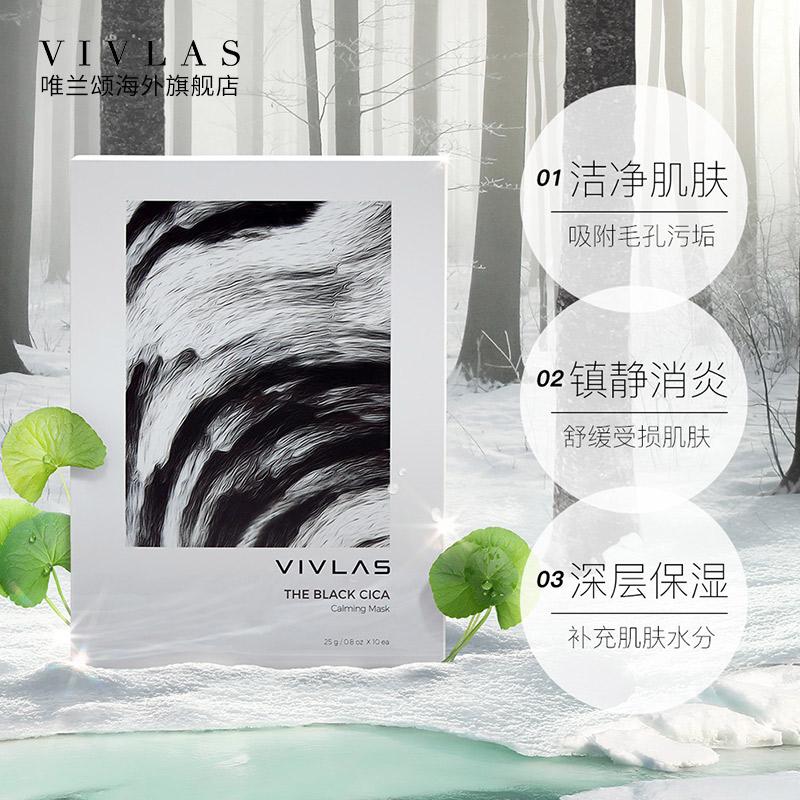 韩国 VIVLAS 唯兰颂 积雪草竹炭舒缓面膜 10片 天猫优惠券折后¥24包邮包税(¥69-45) 送茶秘保湿、亮白面膜2片