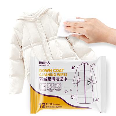 南极人羽绒服清洁湿巾免水洗污渍湿纸巾免干洗去污专用清洗剂神器