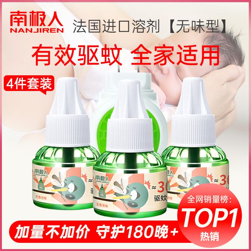 南极人电热蚊香液无味婴儿孕妇家用插电式灭蚊液儿童驱蚊神器室内