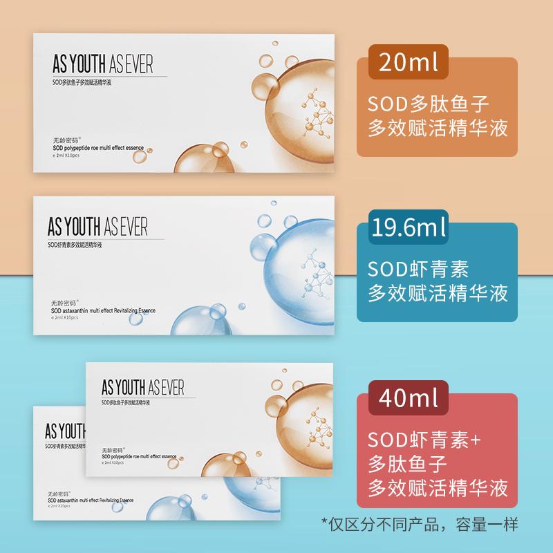 无龄密码SOD虾青素鱼子多肽多效赋活精华液改善细纹提亮肤色补水优惠券