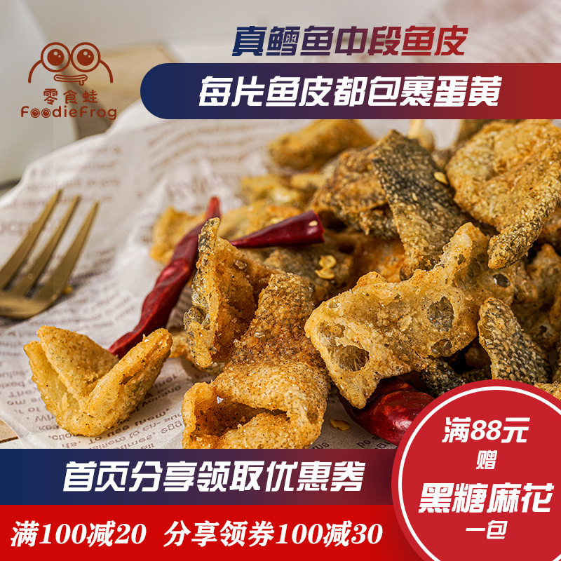 零食蛙网红鳕鱼皮咸蛋黄味50g 香脆炸鱼皮即食海鲜休闲零食50g/包