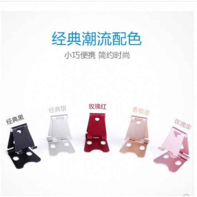 Simple mobile phone metal stand desk computer table dining table desktop universal hardware mobile phone stand tablet stand