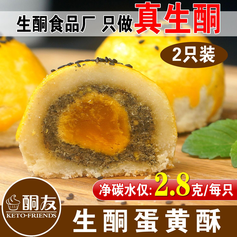 【酮友食品】生酮糕点蛋黄酥月饼点心零食面包代餐无糖精糕点饮食