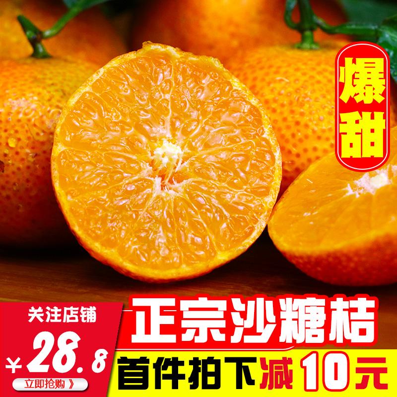 婴筑隆新鲜广西爆甜沙糖桔新鲜小桔子水果柑橘蜜桔砂糖橘带箱10斤