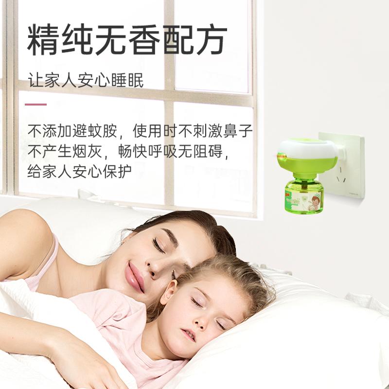 韩句电热蚊香液无味婴儿孕妇专用宝宝家用电蚊香补充液儿童驱蚊液