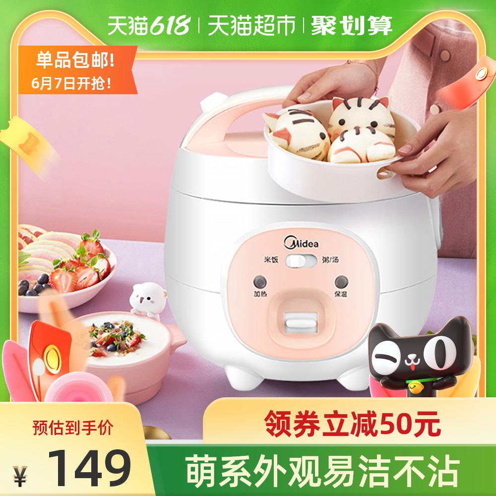 美的迷你小型电饭煲锅小2人1-3-4人家用智能多功能电饭锅小电器