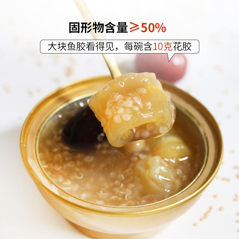 红枣藜麦即食花胶碗装鱼胶孕妇滋补营养月子代餐鲜炖鱼肚