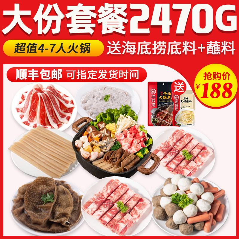 4-7人火锅烤肉食材新鲜肥牛卷牛肉卷组合宿舍刷火锅烧烤套餐配菜
