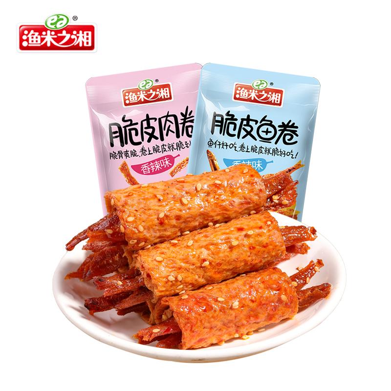包麻辣零食海味食品湖南特产辣味小吃即食 400g20 渔米之湘脆皮鱼卷