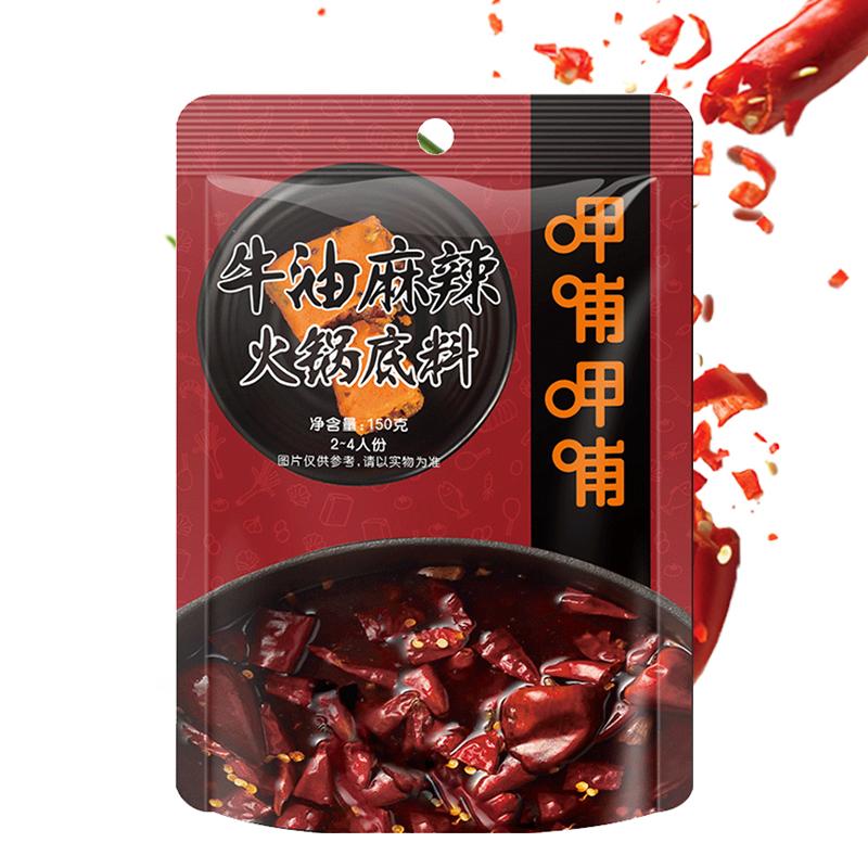 呷哺呷哺牛油麻辣火锅底料150g麻辣烫麻辣香锅家用调料火锅料