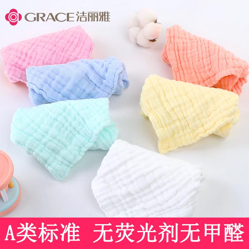 10条洁丽雅纯棉纱布毛巾婴儿口水巾儿童宝宝洗脸小方巾新生儿用品