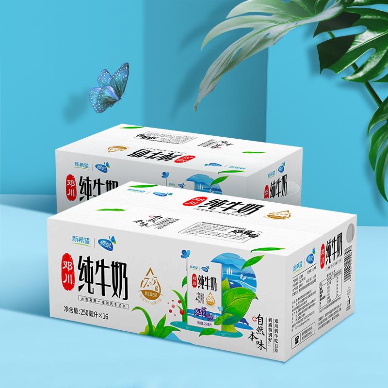 【马可推荐】新希望蝶泉灭菌乳邓川全脂纯牛奶250ml*16盒早餐牛奶【图4】