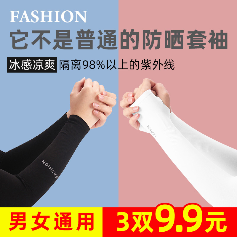 冰防晒女男袖套手袖紫外线冰丝护臂手臂套袖夏季薄款手套开车袖子