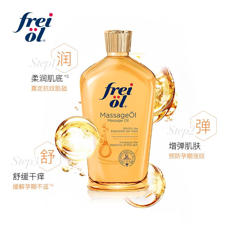 【618】德国freiol福来身体油润肤身体乳女保湿精华油按摩油 No.2
