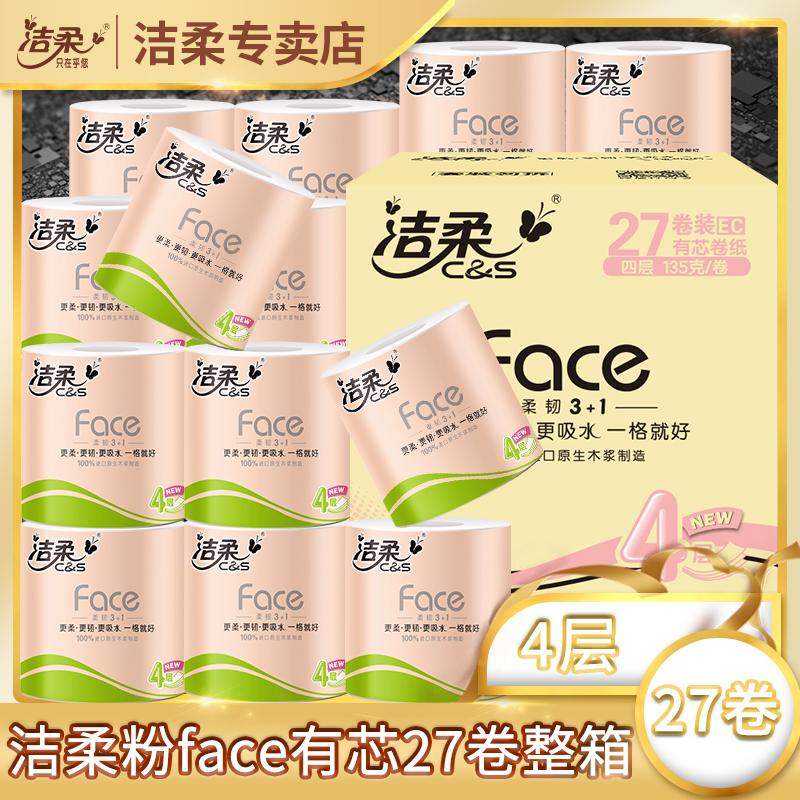 59.9元洁柔粉face卷纸4层135g27卷整箱