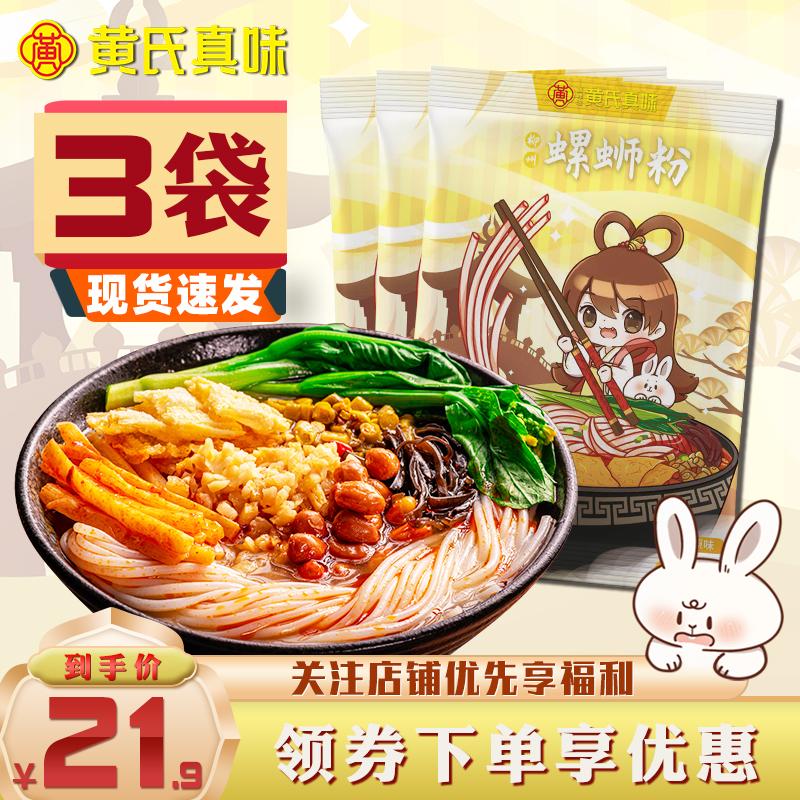 黄氏真味广西柳州特产正宗经典原味螺蛳粉300gX3袋酸辣螺丝粉包邮