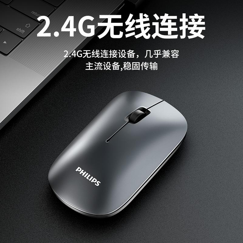 飞利浦无线鼠标可充电式静音无声办公家用台式电脑笔记本通用蓝牙无限鼠标男女生适用于苹果联想华为惠普 No.3