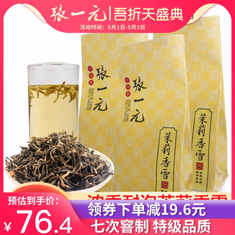 张一元 特级浓香茉莉花茶香雪150g(50g*3袋)古朴包装茉莉花茶【图2】